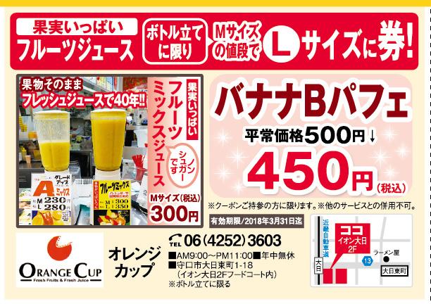 ORANGE CUP(オレンジカップ)