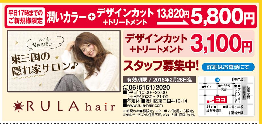 RULA hair(ルーラヘアー)