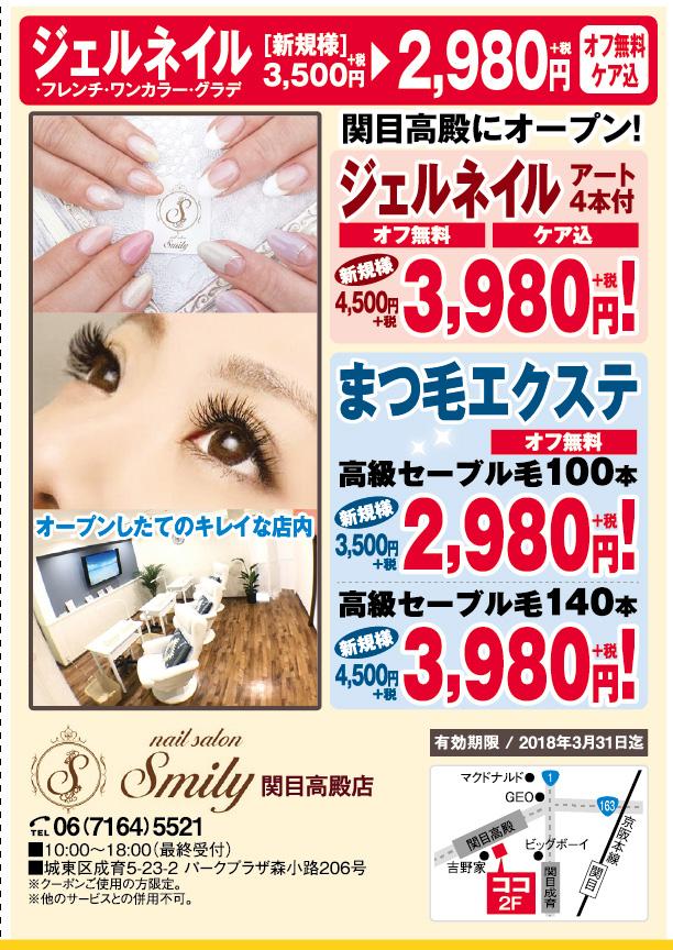 nail salon Smily(スマイリー) 関目高殿店