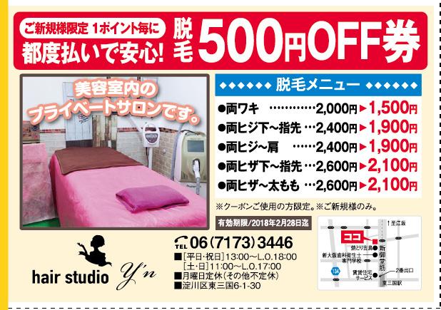 hair studio y'n(ワイン)