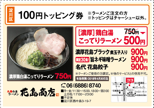 丸鶏白湯ラーメン 花島商店