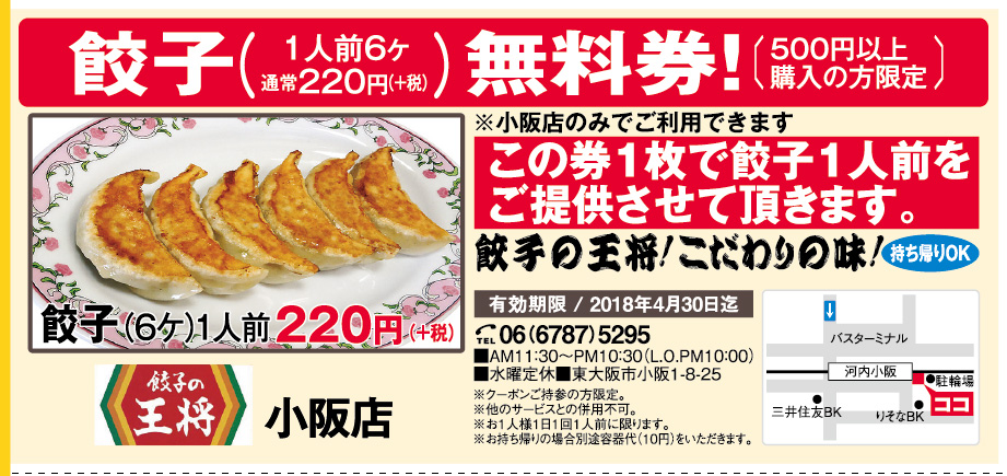 餃子の王将 小阪店