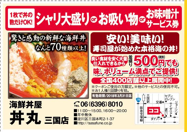 海鮮丼屋 丼丸 三国店