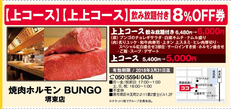 焼肉ホルモン BUNGO(ブンゴ) 堺東店