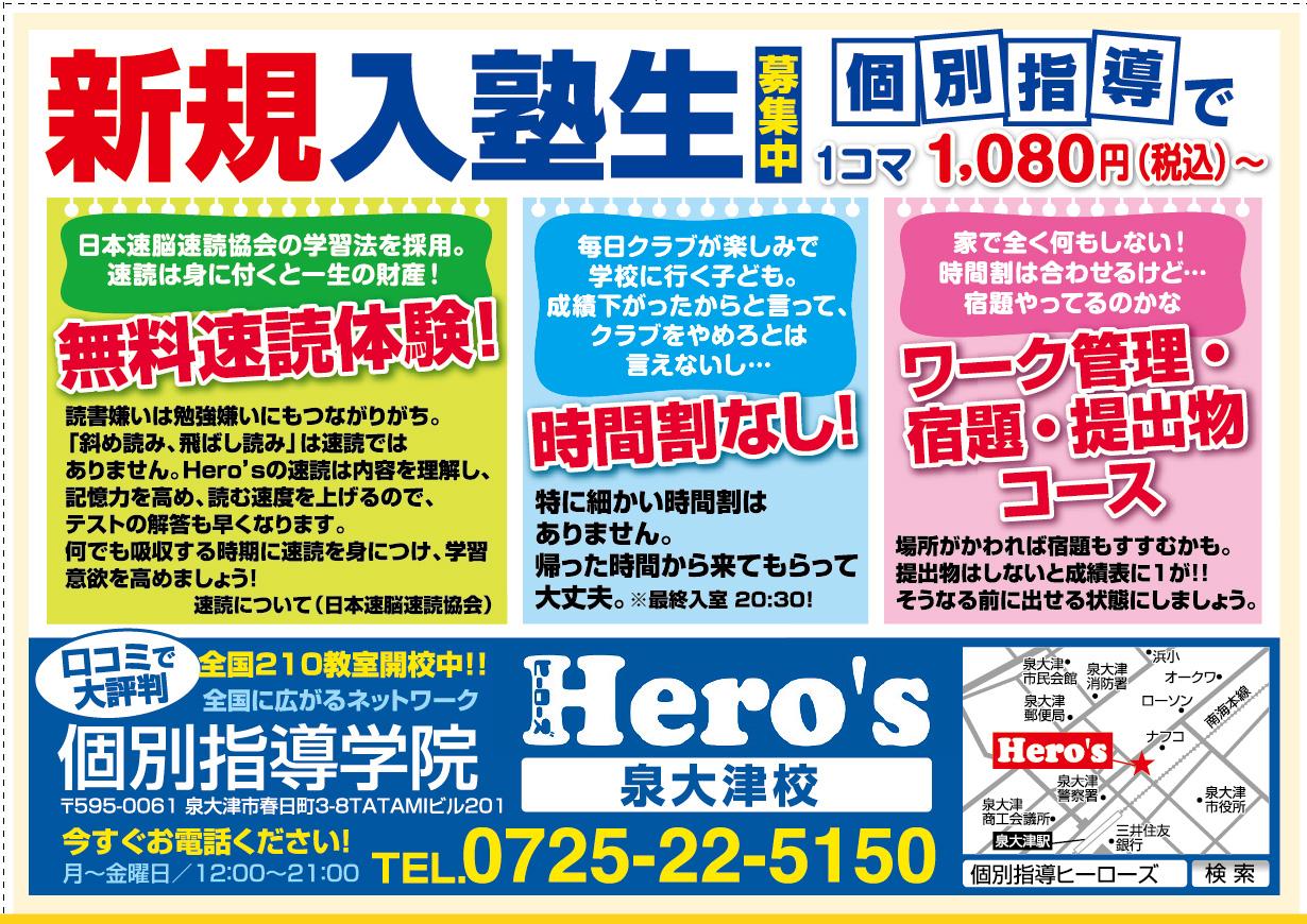 個別指導学院 Hero's(ヒーローズ) 泉大津校