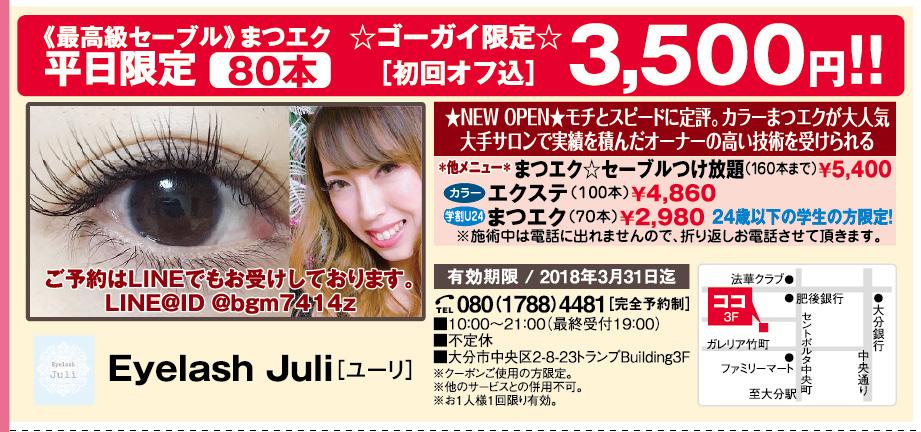 Eyelash Juli(ユーリ)