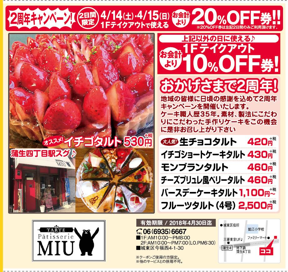 Patisserie MIU(ミウ)