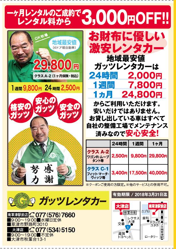 ガッツレンタカー 南草津駅前店