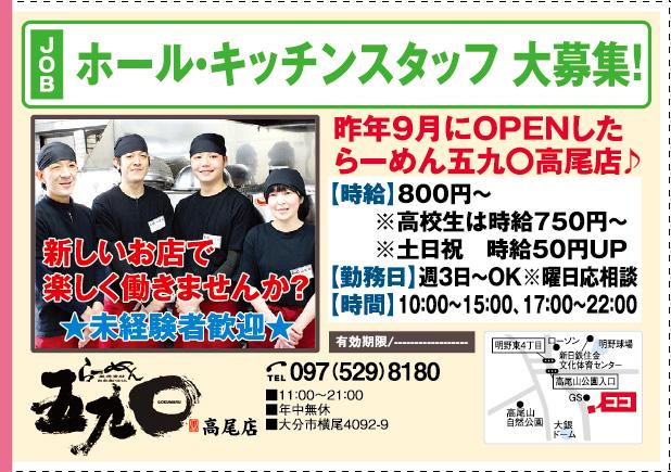 ラーメン五九○ 高尾店