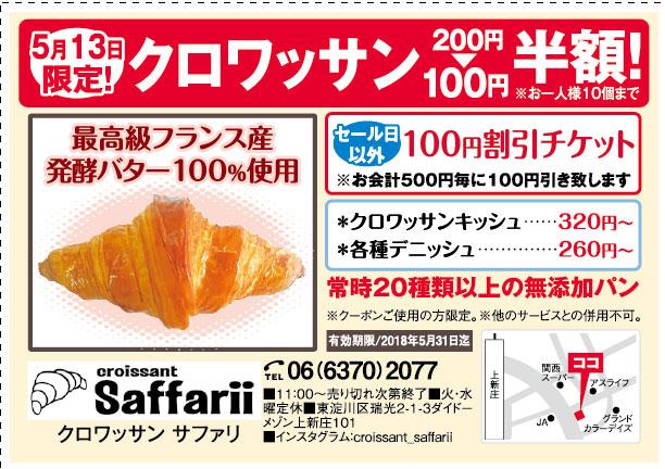 croissant Saffarii(サファリ)