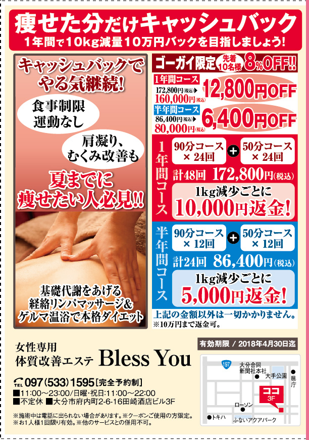 Bless You(ブレスユー)