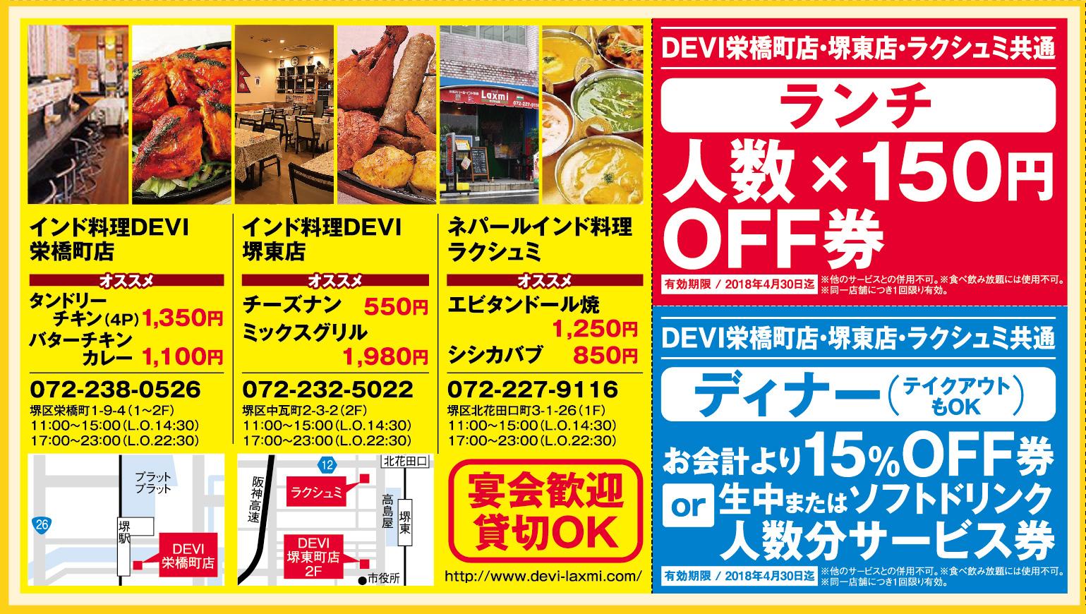インド料理 DEVI(デビ) 堺東店