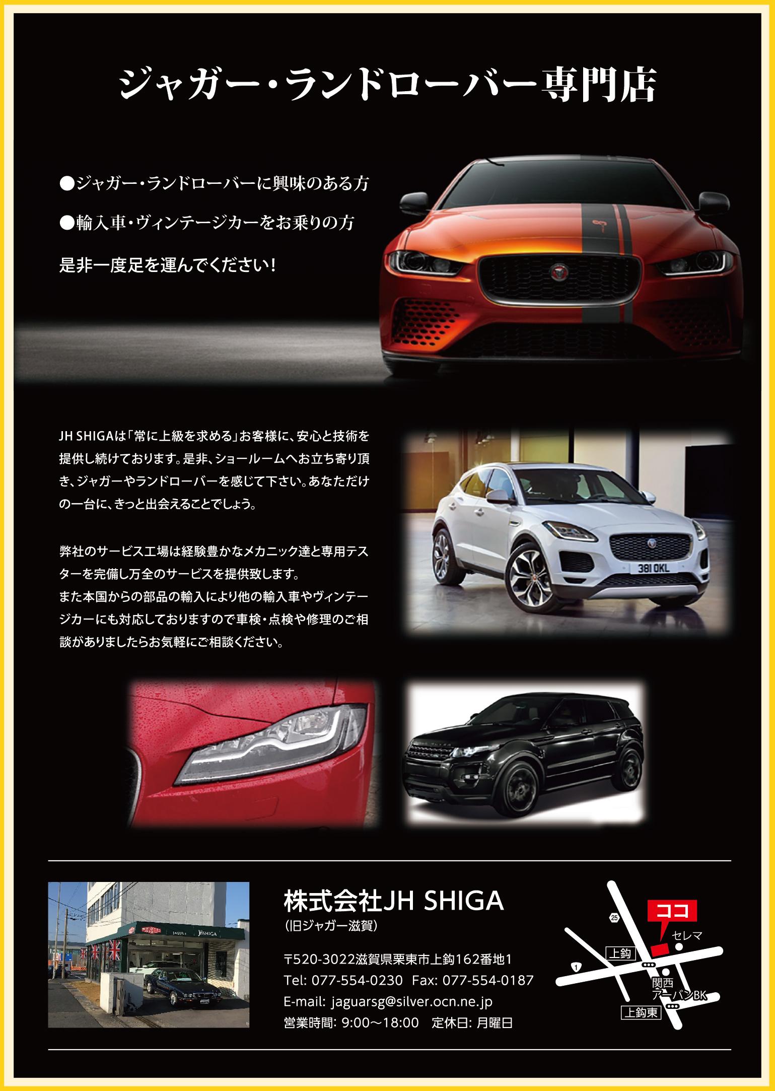株式会社JH SHIGA(旧ジャガー滋賀)
