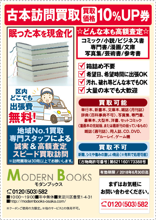 MODERN BOOKS(モダンブックス)