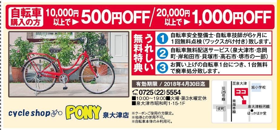 サイクルショップ PONY(ポニー) 泉大津店