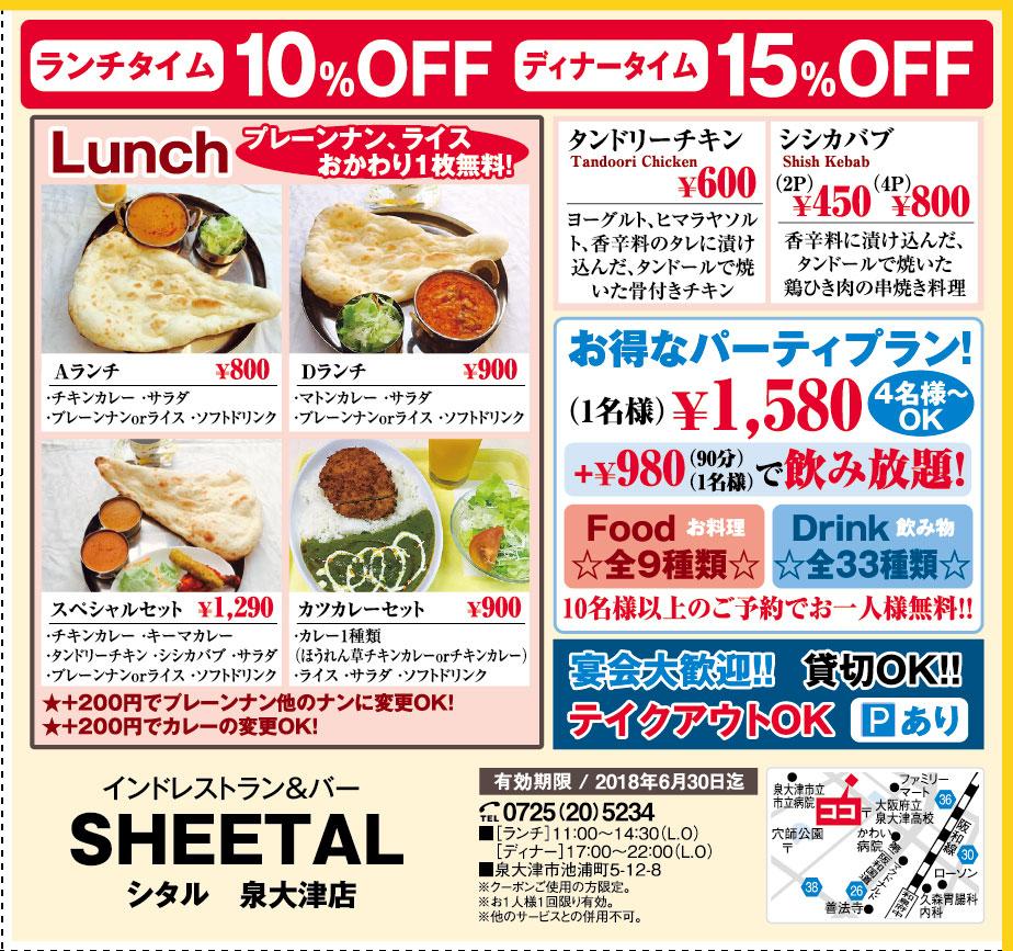 インドレストラン&バー SHEETAL(シタル) 泉大津店
