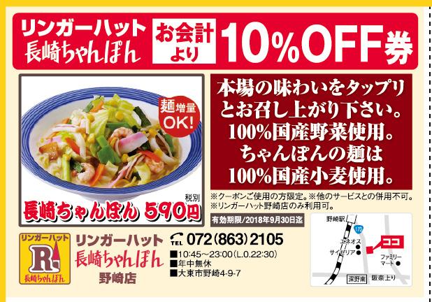 長崎ちゃんぽん Ringer Hut(リンガーハット) 大東野崎店