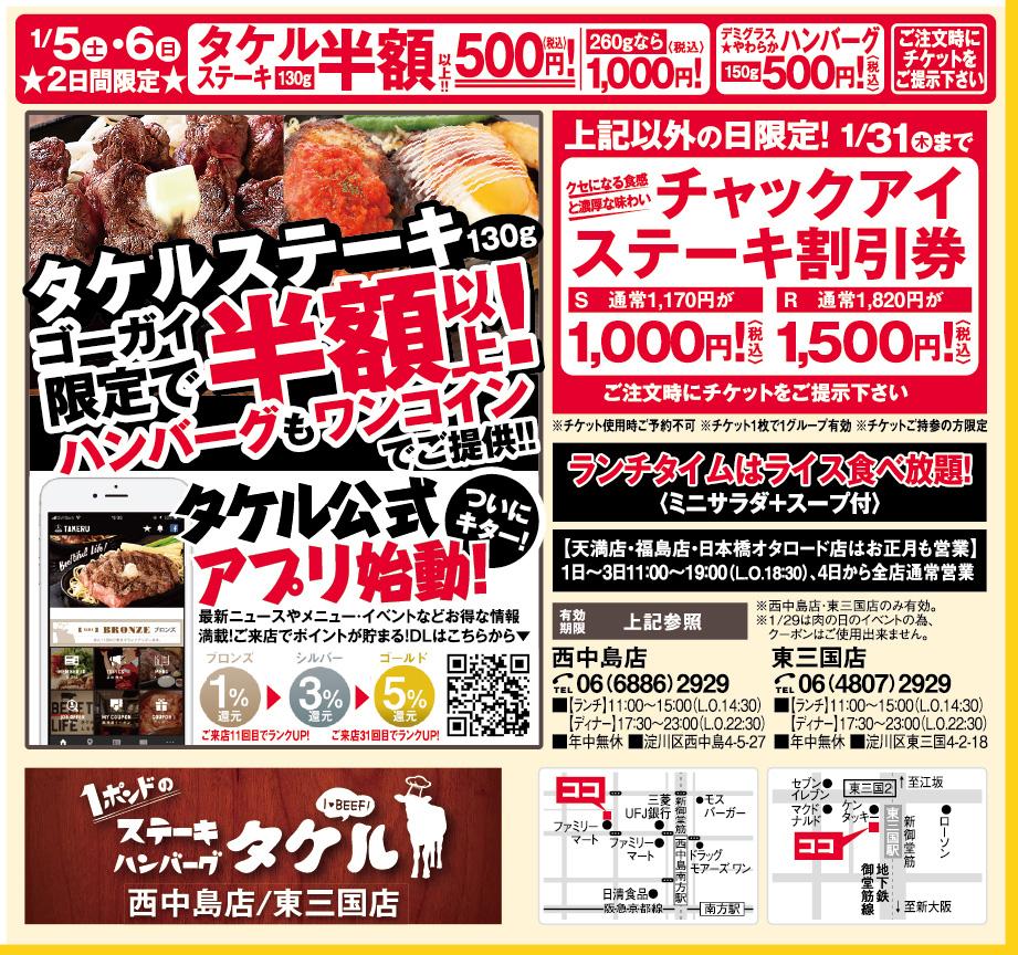 1ポンドのステーキ ハンバーグ タケル 西中島店 東三国店