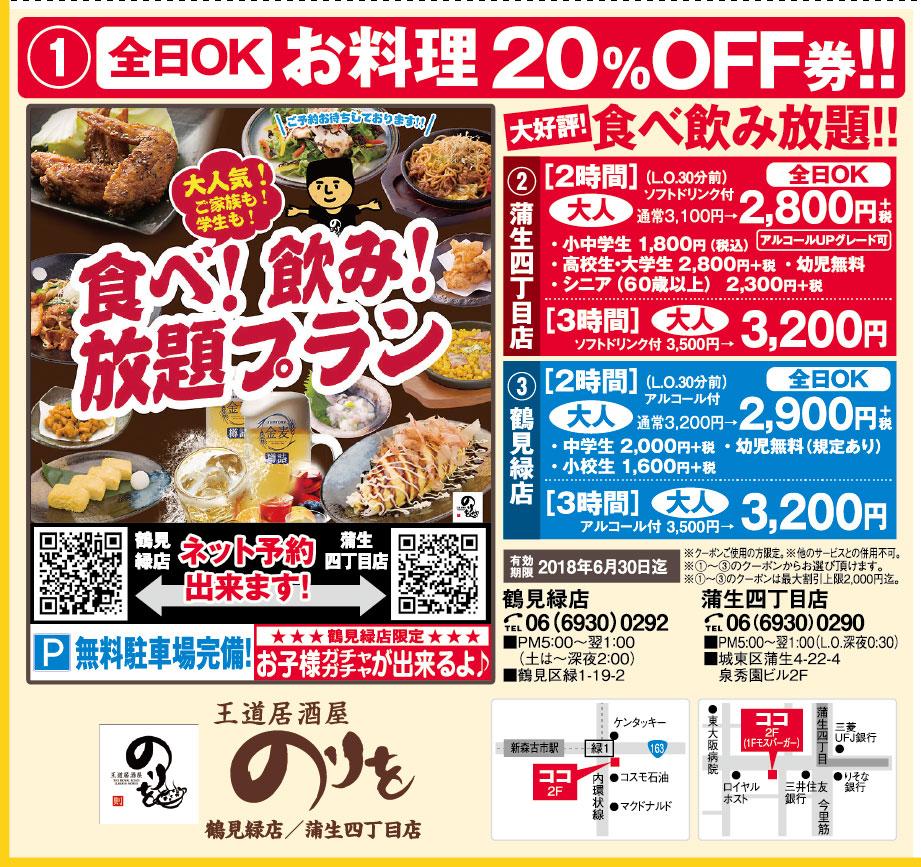 王道居酒屋 のりを 鶴見緑店/蒲生四丁目店