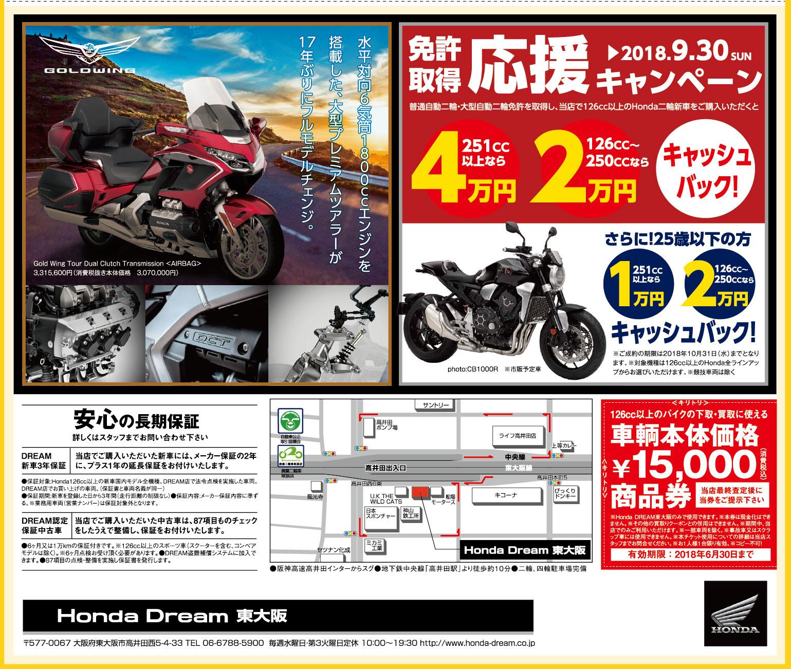 HONDA DREAM(ホンダドリーム)東大阪