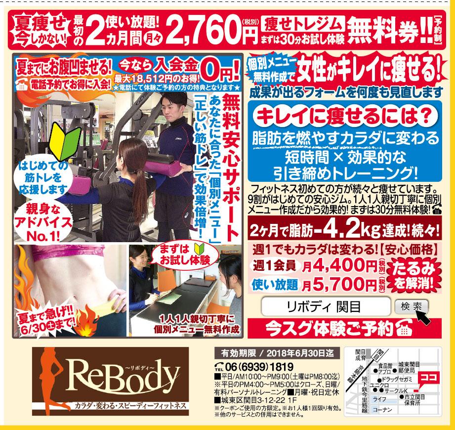 ReBody~リボディ~