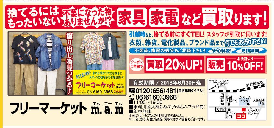 フリーマーケットmam(エムエーエム)上新庄店