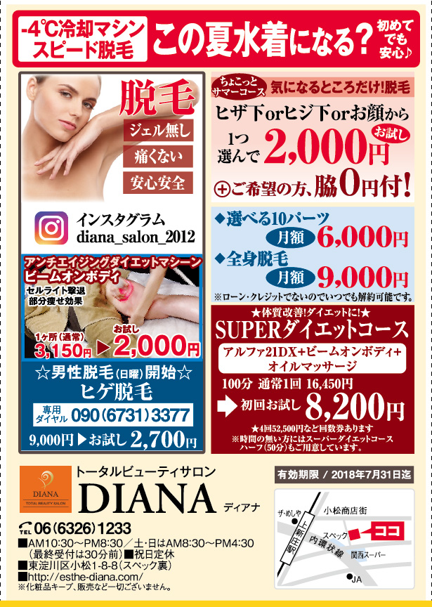TOTAL BEAUTY SALON DIANA(ディアナ)
