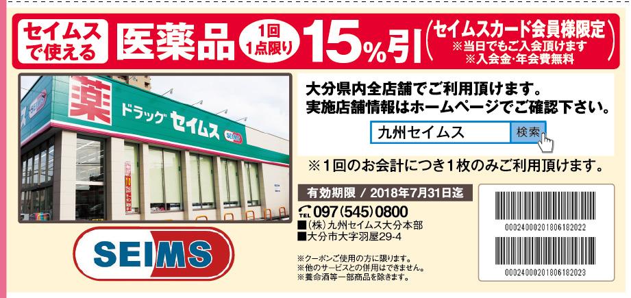スーパードラッグ ノザキ/SEIMS(セイムス)
