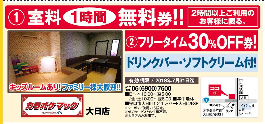 カラオケ マック 大日店