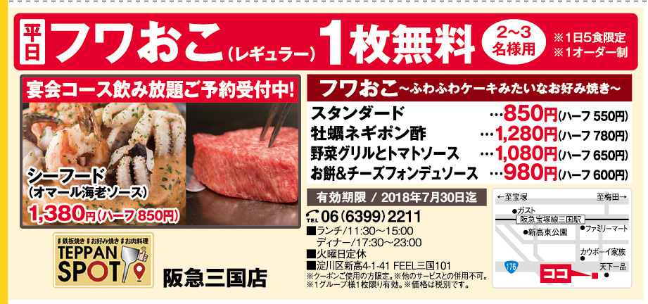 Teppan Spot(テッパンスポット) 阪急三国店
