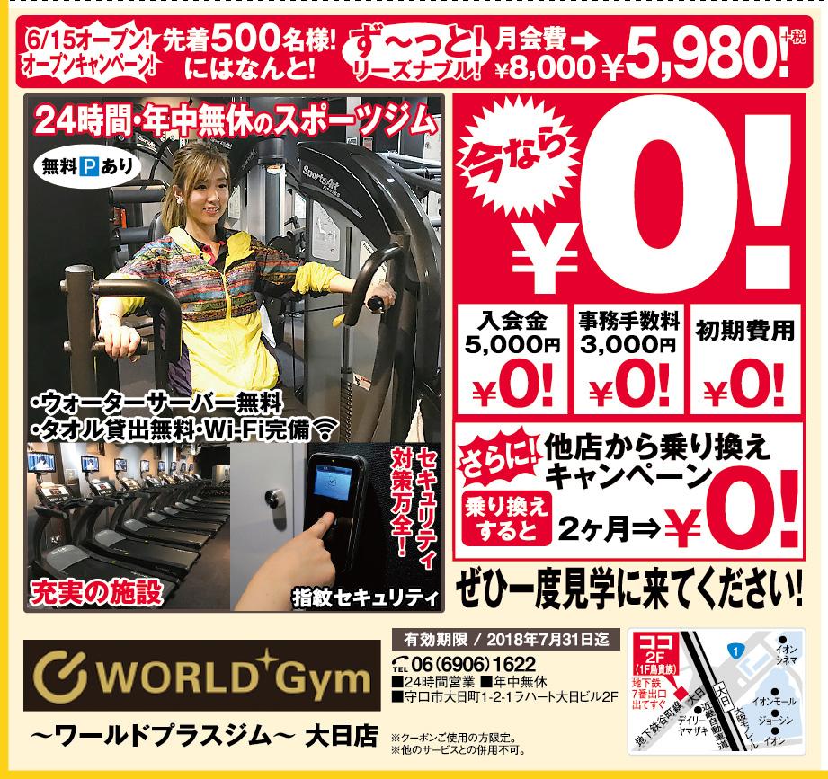 WORLD+Gym(ワールドプラスジム) 大日店