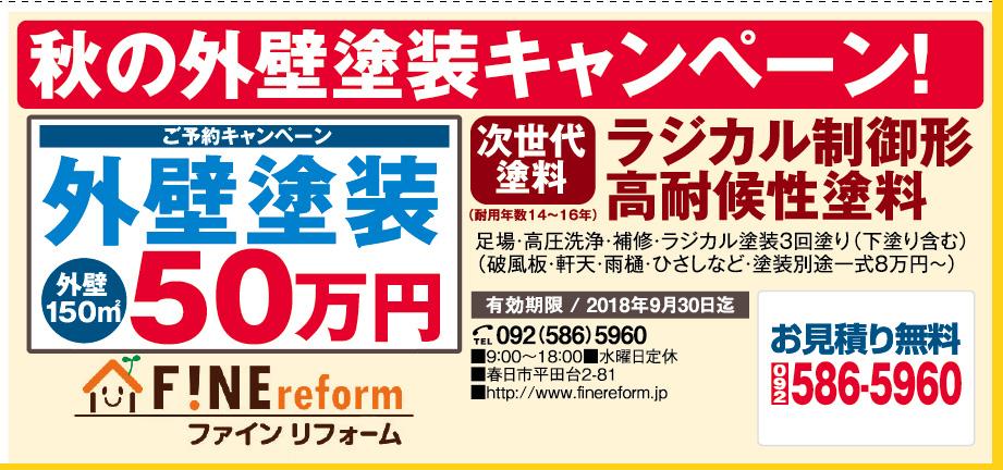 F!NE reform(ファインリフォーム)