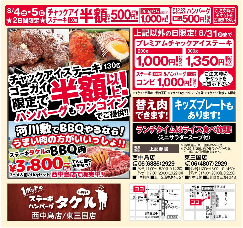 1ポンドのステーキ ハンバーグ タケル 西中島店