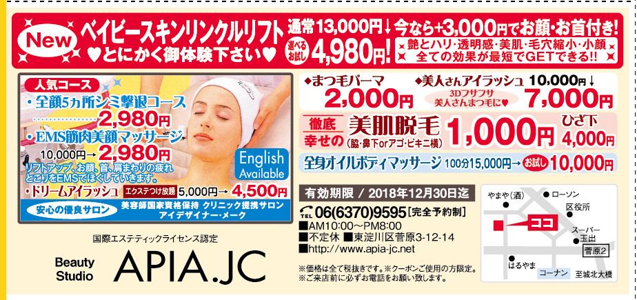 エステティックサロン APIA.JC(アピア)