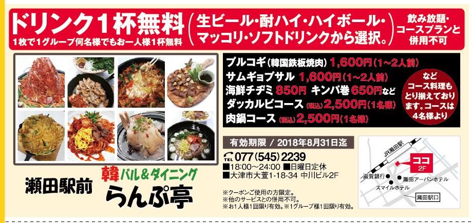 韓バル&ダイニング らんぷ亭 瀬田駅前店