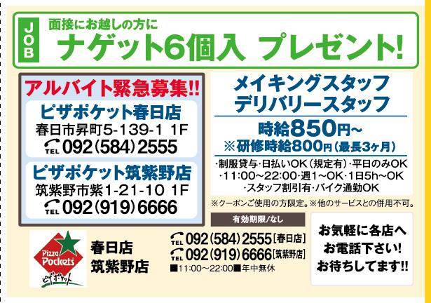 ピザポケット 春日店