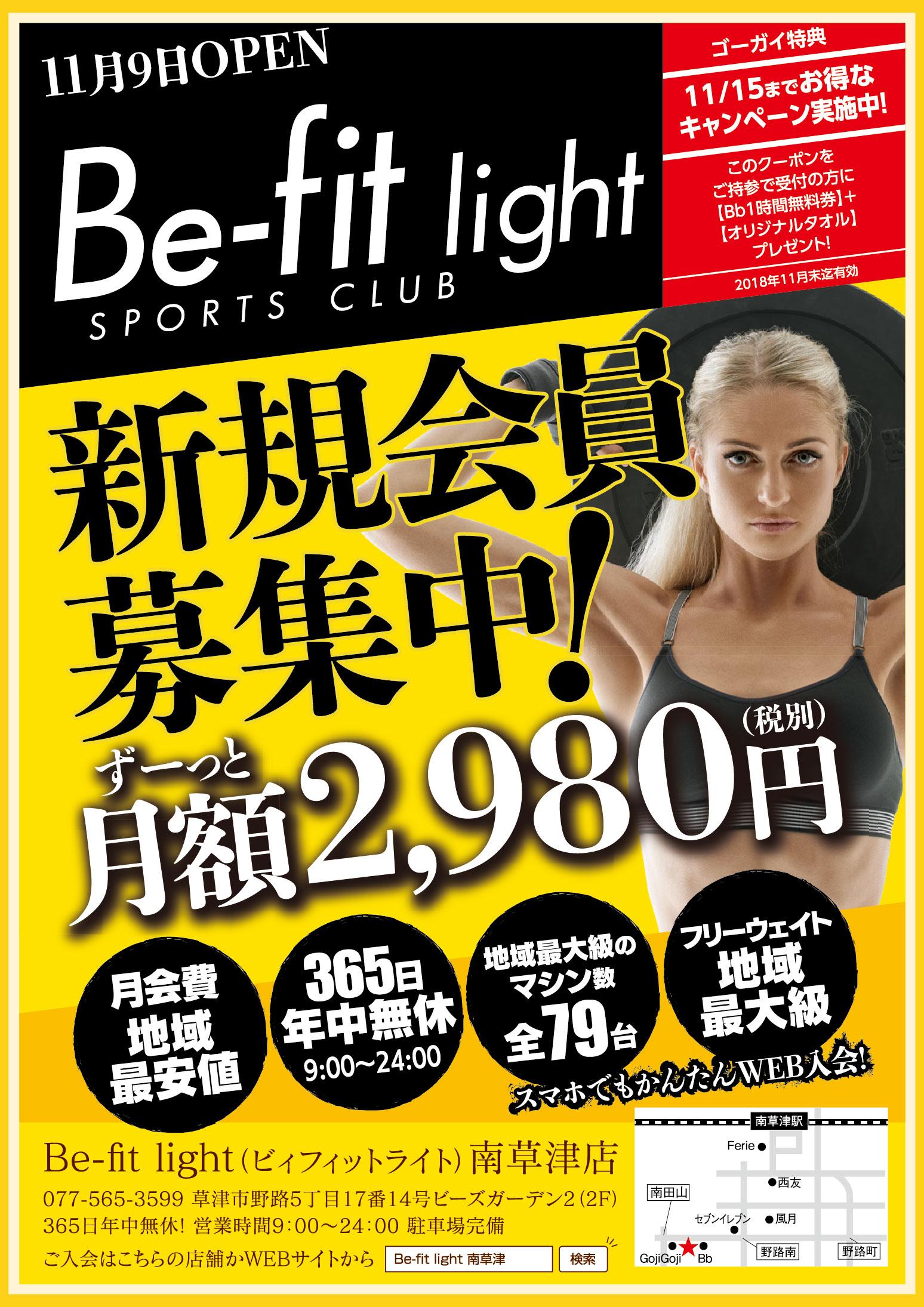 Be-fit light(ビィフィットライト) 南草津店