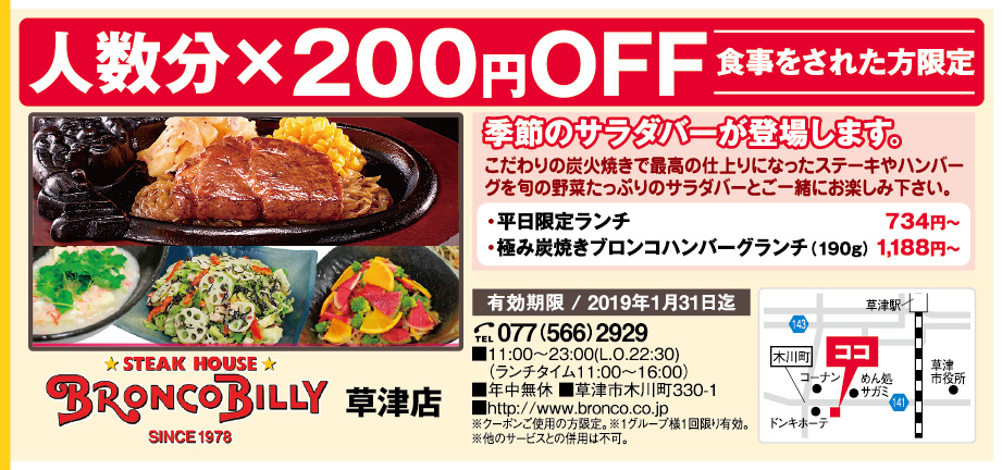 BRONCOBILLY(ブロンコビリー) 草津店
