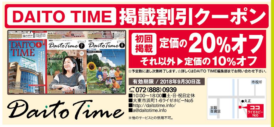 Daito Time(ダイトータイム)