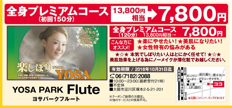YOSA PARK Flute(フルート)