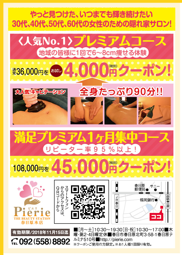 Pierie(ピエリ) THE BEAUTY STATION 春日原本店