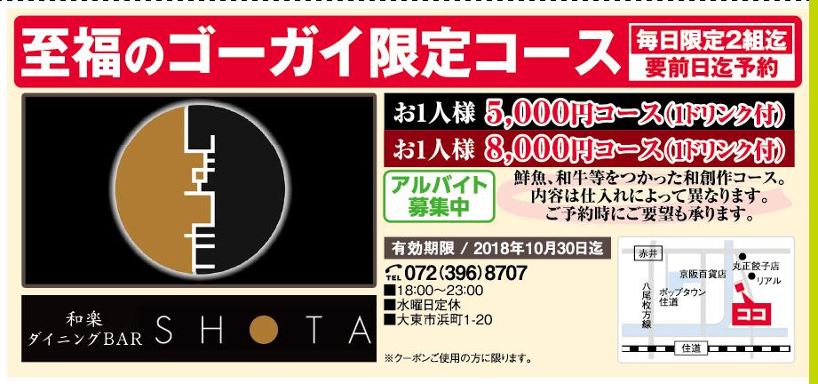 和楽 ダイニングBAR SHOTA(ショータ)