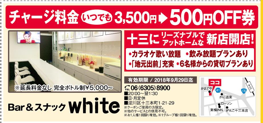 Bar&スナック white(ホワイト)