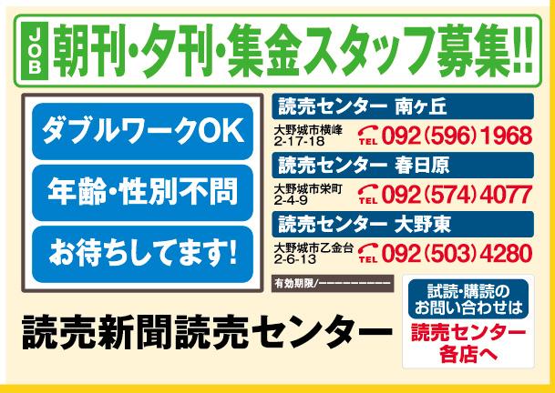 読売新聞 読売センター 春日原