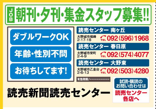読売新聞 読売センター 大野東