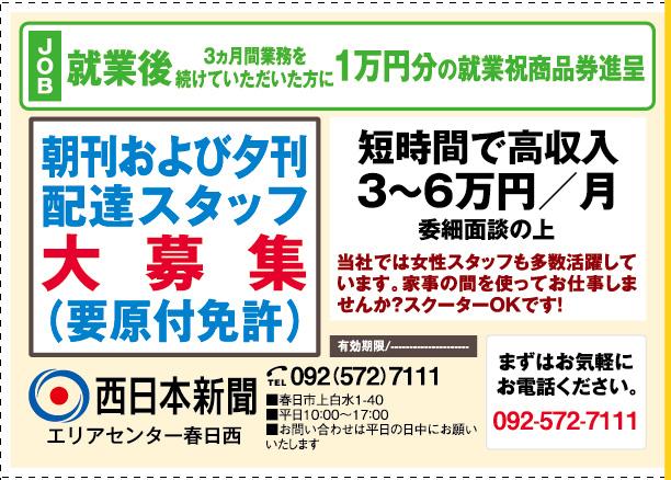 西日本新聞 エリアセンター春日西