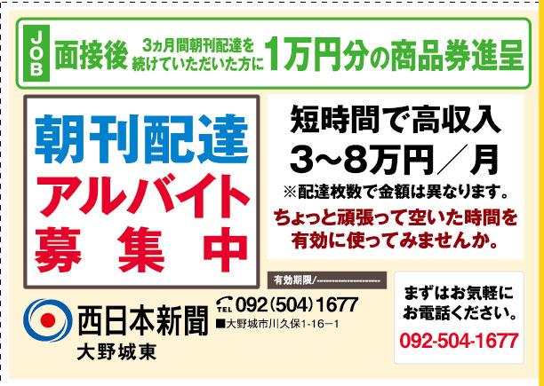 西日本新聞エリアセンター 大野城東