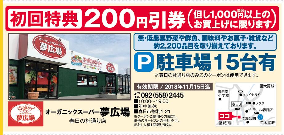 オーガニックスーパー 夢広場 春日の杜通り店