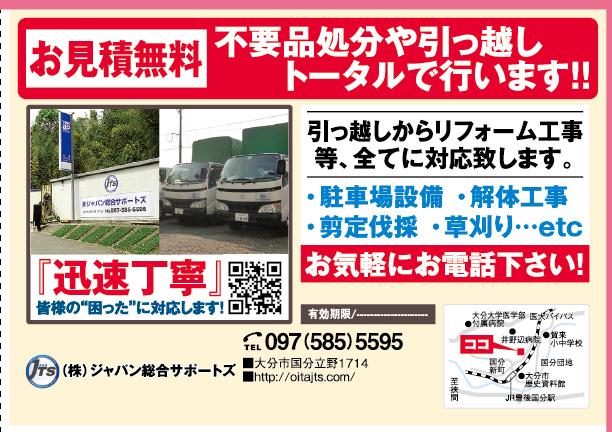 株式会社 ジャパン総合サポートズ