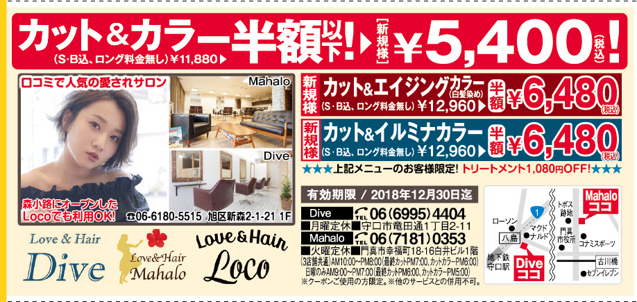 Love & Hair Dive(ダイブ)